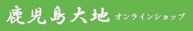 焼き芋焼酎 鹿児島大地